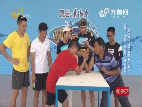 快乐向前冲:李滨父亲不服老 轮流和选手掰手腕