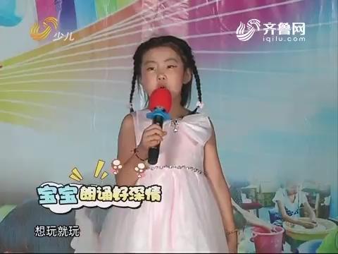 2017年09月21日《光谱童乐会》