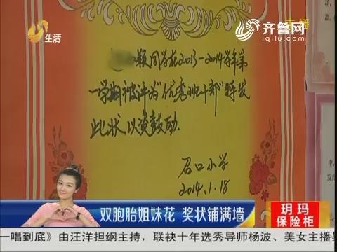淄博:双胞胎姐妹花 奖状铺满墙