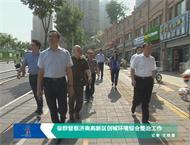 徐群督察济南高新区创城环境综合整治工作