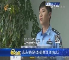 日照五莲:警方破获特大虚开增值税发票案 涉案金额9.2亿元