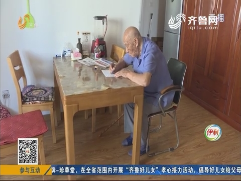 青岛:坚持写字 99岁老人精神矍铄