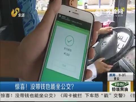 济南:惊喜!没带钱也能坐公交?