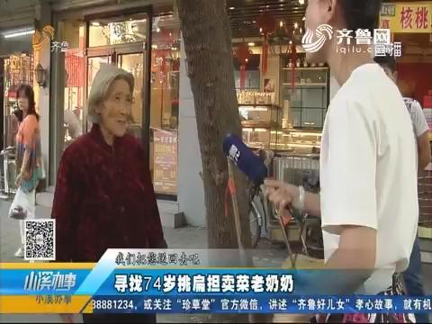 济南:寻找74岁挑扁担卖菜老奶奶