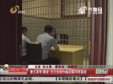 警方发布:泰安 大三女生行骗全国39所高校