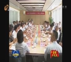 """【喜迎十九大】山东国企""""混改""""第一单成功落地"""