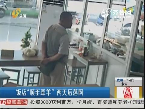 """济南:饭店""""顺手牵羊"""" 两天后落网"""