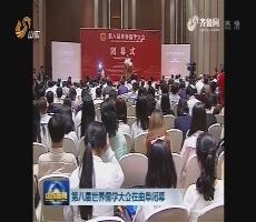 第八届世界儒学大会在曲阜闭幕