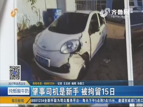 青岛破获首例共享汽车肇事逃逸案