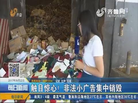 济南:触目惊心!非法小广告集中销毁