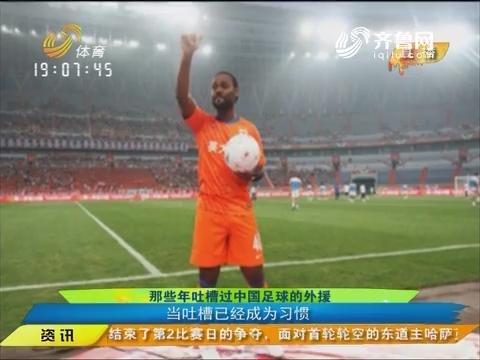 那些年吐槽过中国足球的外援 当吐槽已经成为习惯