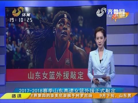 2017-2018赛季山东高速女篮外援正式敲定