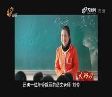 【时代先锋】刘芳:心中有爱,大山何处不光明