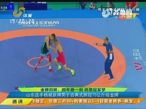 金牌回眸:四年磨一剑 终原冠军梦 山东选手杨斌获得男子古典式摔跤75公斤级金牌