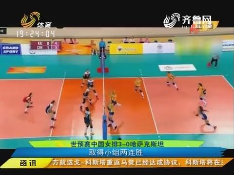 闪电速递:世预赛中国女排3-0哈萨克斯坦 取得小组两连胜
