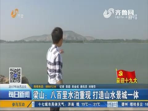 【喜迎十九大】梁山:八百里水泊重现 打造山水景城一体