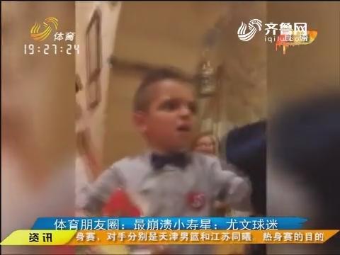 体育朋友圈:最崩溃小寿星 尤文球迷