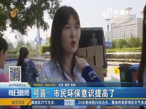 济南:世界无车日 您低碳出行了吗?