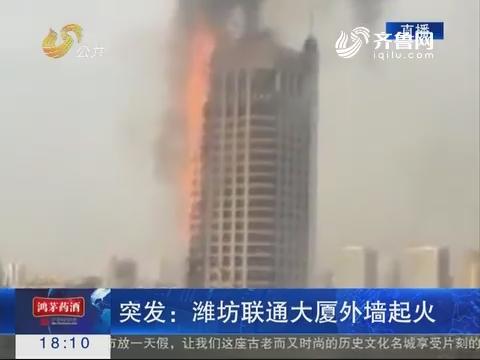 突发:潍坊联通大厦外墙起火