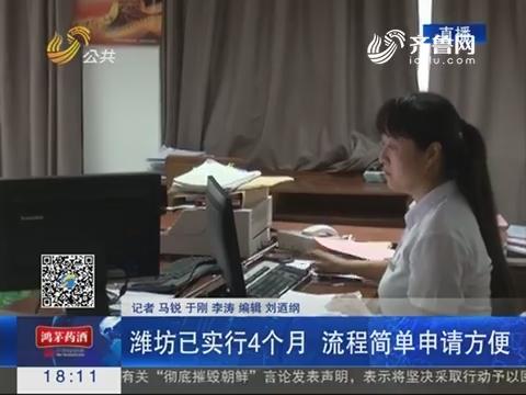 潍坊:异地就医直接结算 月底前全面实施