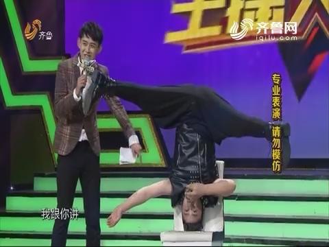 主播大作战:香宇宣战乐乐 台上台下火药味强烈