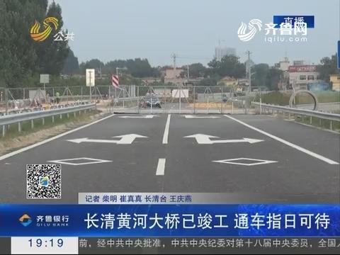 【跑政事】长清黄河大桥已竣工 通车指日可待