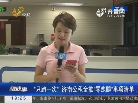 """【跑政事】""""只跑一次"""" 济南公积金推""""零跑腿""""事项清单"""