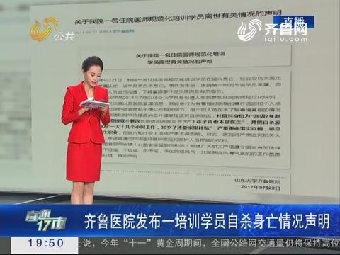 【直通17市】齐鲁医院发布一培训学员自杀身亡情况声明