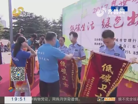 """【直通17市】无车日!潍坊""""百人骑行""""倡导绿色出行"""