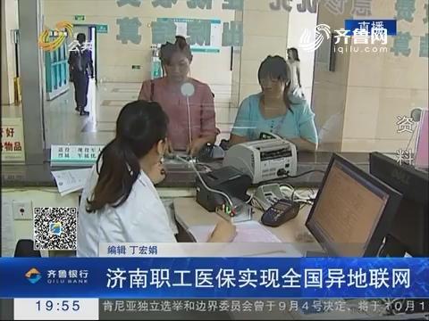 【直通17市】济南职工医保实现全国异地联网