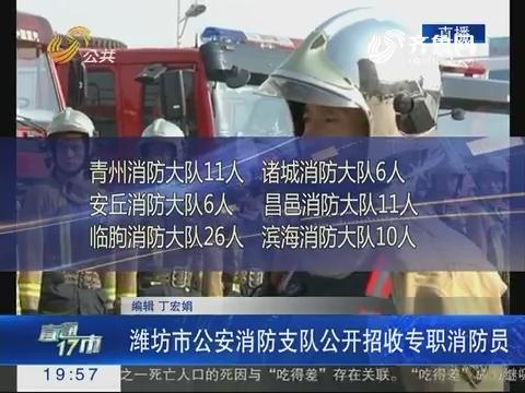 【直通17市】潍坊市公安消防支队公开招收专职消防员