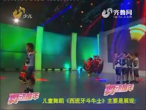 20170922《漂亮宝贝巧手妈》:舞动童年