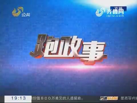 2017年09月22日《跑政事》完整版