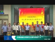 济南高新区表彰见义勇为先进个人