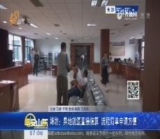 潍坊:异地就医直接结算 流程简单申请方便