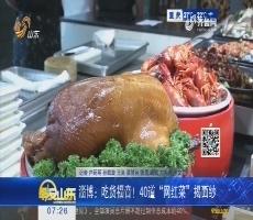 """淄博:吃货福音!40道""""网红菜""""揭面纱"""