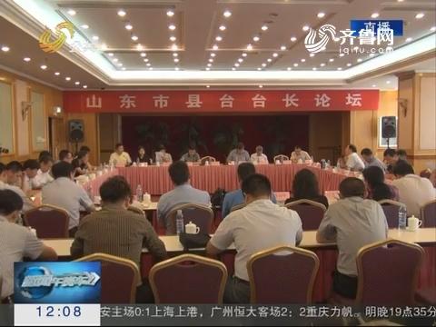 第一届山东市县台台长论坛成功举办