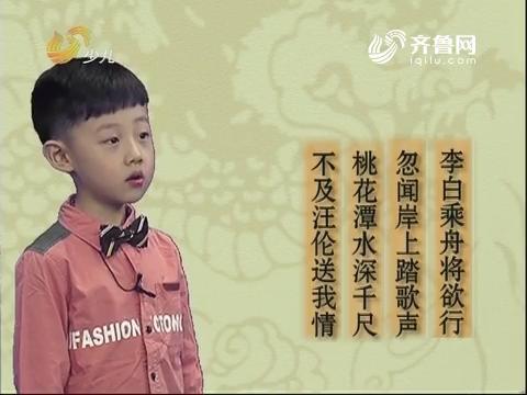 中华经典诵读:赠汪伦