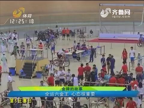 金牌的故事:全运六金王 心态很重要