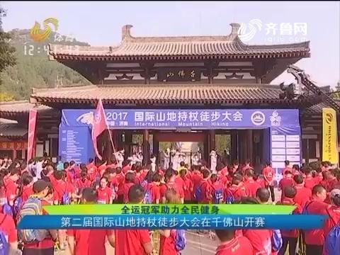 全运冠军助力全民健身:第二届国际山地持杖徒步大会在千佛山开赛
