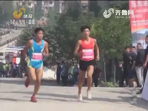 """人在画中游 """"跑游山东""""半程马拉松系列赛蒙阴站开跑"""