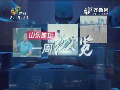 2017年09月23日《山东体坛一周纵览》