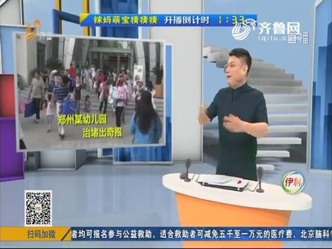 么哥秀:郑州某幼儿园治堵出奇招