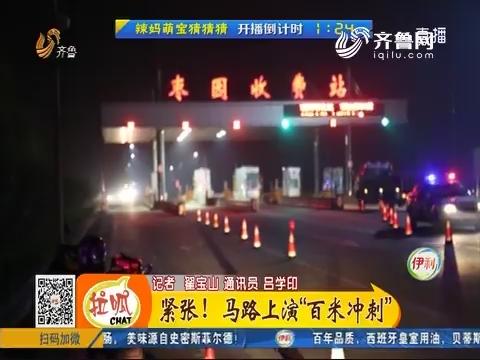 """莱芜:紧张!马路上演""""白米冲刺"""""""