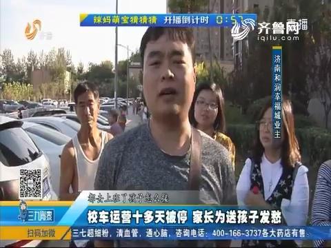 济南:校车运营十多天被停 家长为送孩子发愁