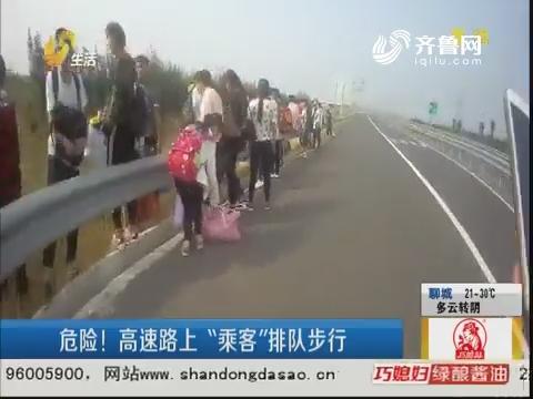 """聊城:危险!高速路上 """"乘客""""排队步行"""
