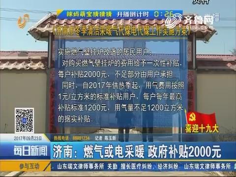 【喜迎十九大】济南:燃气或电采暖 政府补贴2000元