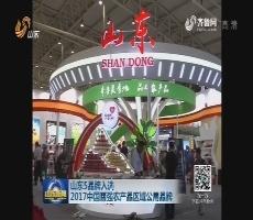 山东5品牌入选2017中国百强农产品区域公用品牌