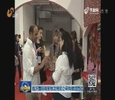 临沂国际商贸物流博览会采购额超百亿