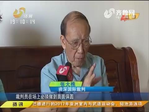 鲁能遭遇争议判罚 独家采访张大樵